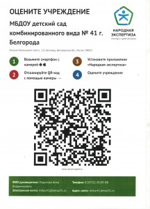 независимая экспертиза ДОУ№41